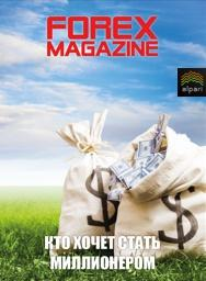 форекс журнал forex magazine 493