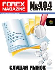 форекс журнал forex magazine 494
