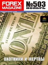 форекс журнал forex magazine 503