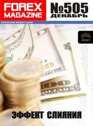 форекс журнал forex magazine 505