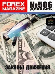 форекс журнал forex magazine 506