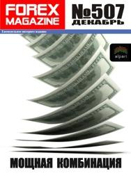 форекс журнал forex magazine 507