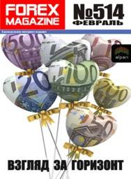форекс журнал forex magazine 514