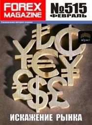 форекс журнал forex magazine 515