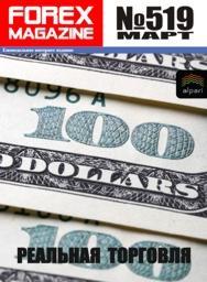 форекс журнал forex magazine 519
