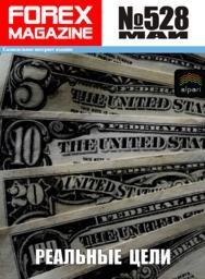 форекс журнал forex magazine 528