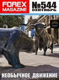 форекс журнал forex magazine 544