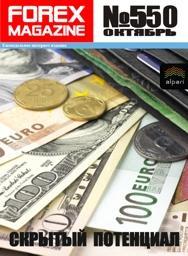 форекс журнал forex magazine 550
