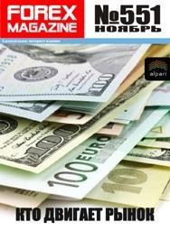форекс журнал forex magazine 551
