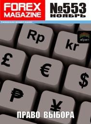 форекс журнал forex magazine 553