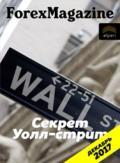 Wforex ru кабинет трейдера