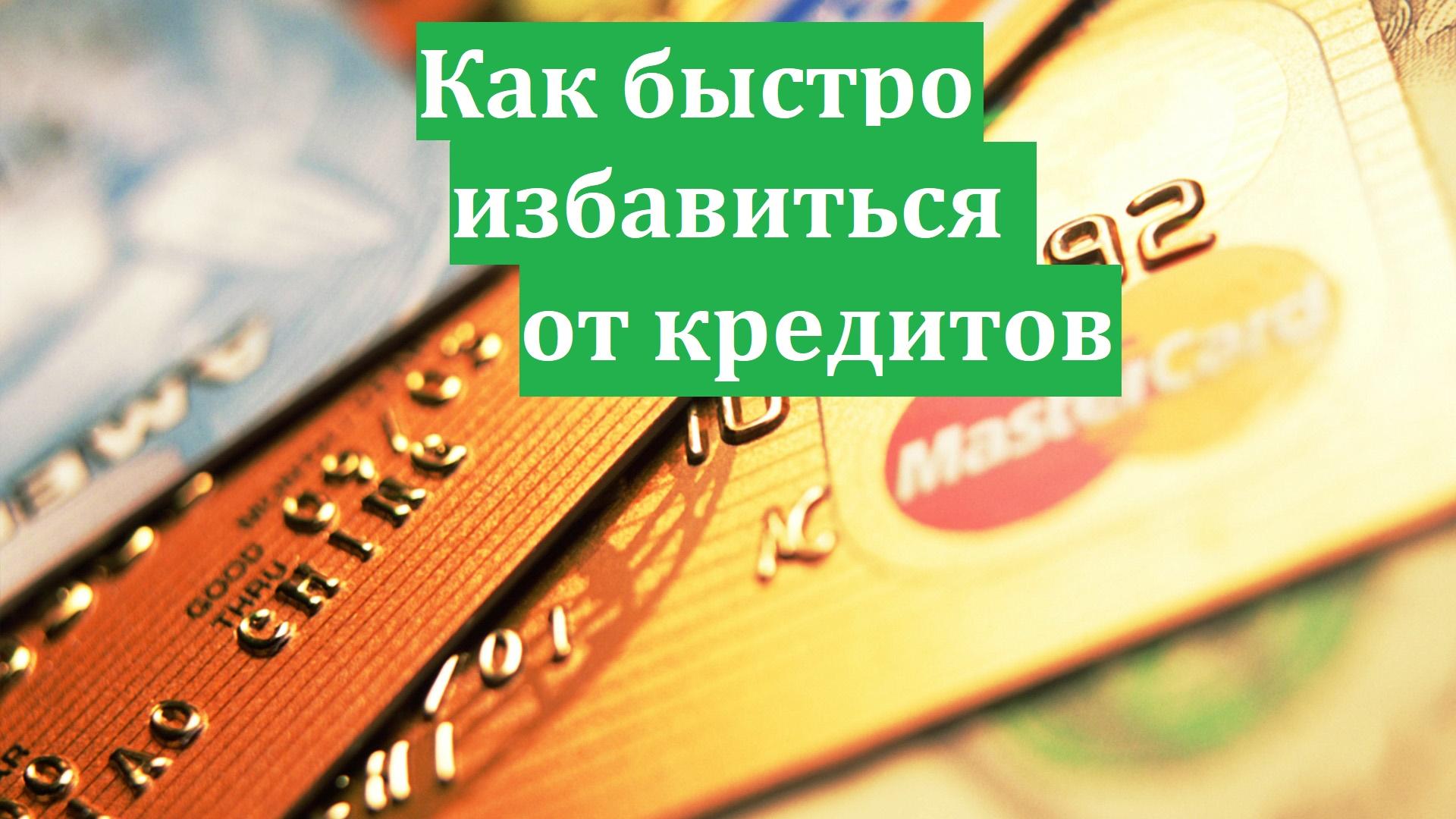 как быстрее избавиться от кредитовонлайн займ с плохой ки и просрочками
