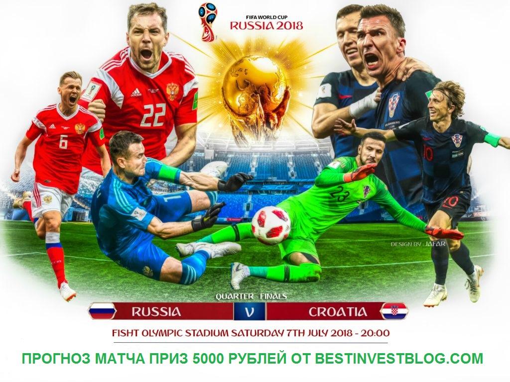 Прогноз на матч Россия - Хорватия 07 июля 2018